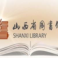 Shanxi Library